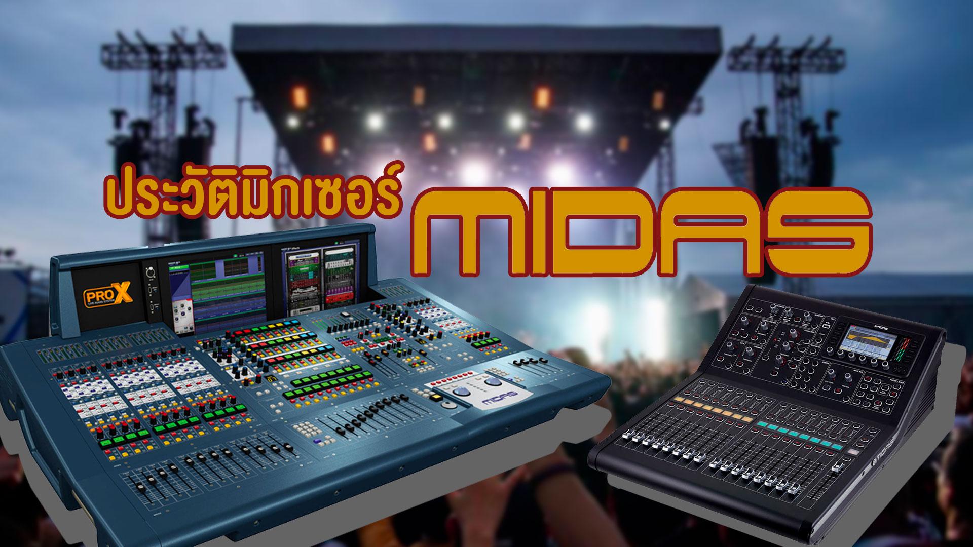 ประวัติ Mixer Midas