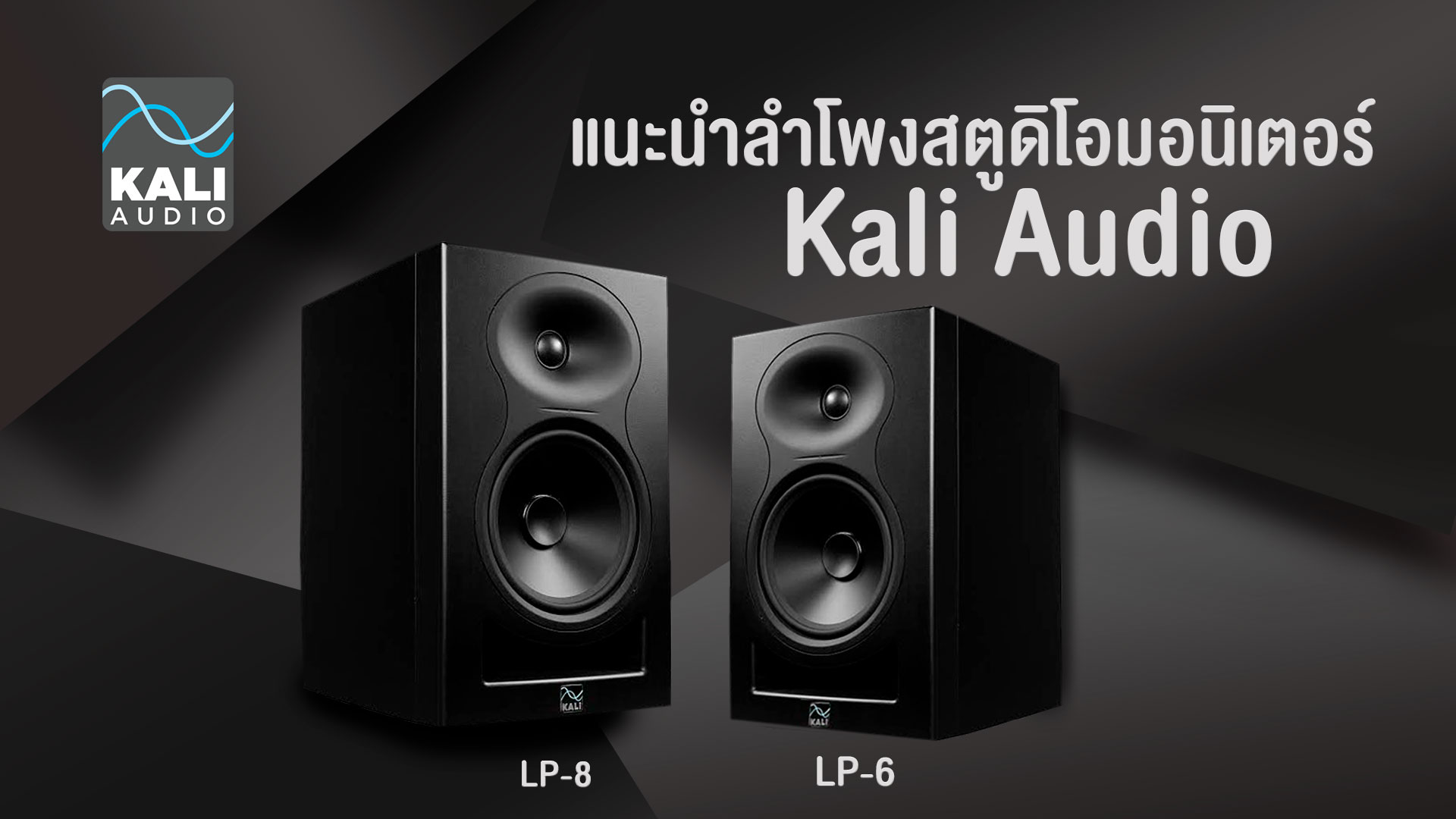 ลำโพงห้องอัดคุณภาพดี ลำโพงสตูดิโอมอนิเตอร์ Kali Audio