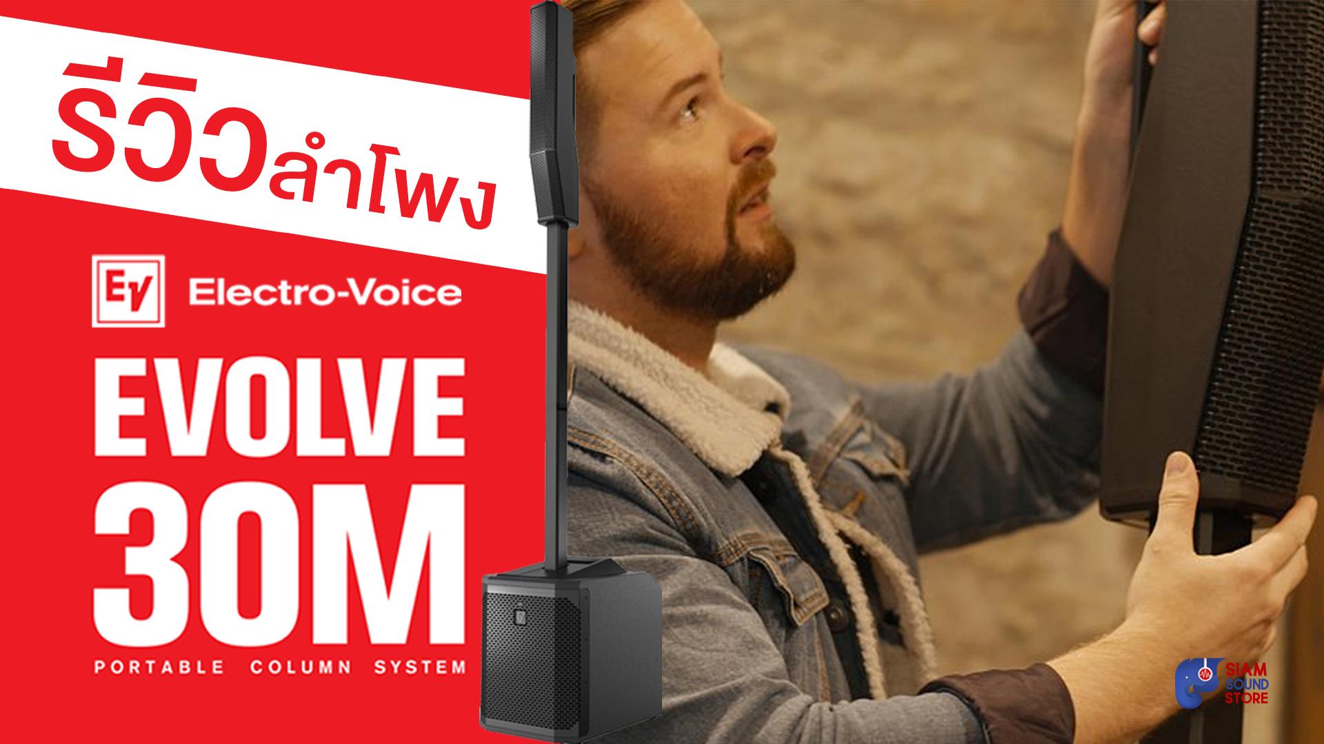 รีวิวลำโพง EV EVOLVE 30M | [สุดยอด]ลำโพงคอลัมน์ที่มีมิกซ์ดิจิตอลในตัว
